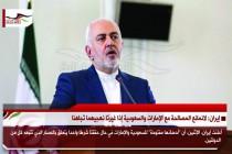 إيران: لانمانع المصالحة مع الإمارات والسعودية إذا غيرتا نهجيهما تجاهنا