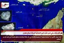 وثائق تؤكد سعي لندن لشراء الجزر الإماراتية المحتلة لصالح طهران