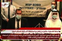 السلطة الفلسطينة: سنلاحق من يتعامل مع المستوطنات الإسرائيلية بالمحاكم الدولية