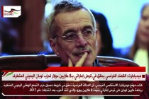 ميديابارت: القضاء الفرنسي يحقق في قرض إماراتي بـ8 ملايين دولار لحزب لوبان اليميني المتطرف