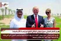 رجل الأعمال الإماراتي: حسين سجواني: شراكاتي التجارية مع ترامب لا تتأثر بالسياسة