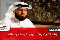 وسيم يوسف يطالب الكويت بوقف هجوم مشايخها على الإمارات