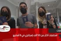 الإمارات استقبلت أكثر من 50 ألف إسرائيلي في 8 أسابيع