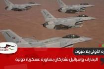 """للمرة الأولى """"بلا قيود"""".. الإمارات وإسرائيل تشاركان بمناورة عسكرية دولية"""