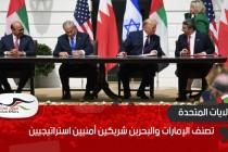 الولايات المتحدة تصنف الإمارات والبحرين شريكين أمنيين استراتيجيين