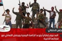 المجلس الانتقالي المدعوم إماراتياً يتوعد الرئاسة اليمنية ويرفض التعاطي مع قراراتها الأخيرة