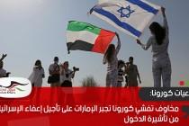 مخاوف تفشي كورونا تجبر الإمارات على تأجيل إعفاء الإسرائيليين من تأشيرة الدخول