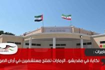 نكاية في مقديشو.. الإمارات تفتتح مستشفيين في أرض الصومال