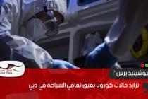 """""""أسوشيتيد برس"""": تزايد حالات كورونا يعيق تعافي السياحة في دبي"""