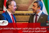 BBC تكشف وثائق عن رفض الكويت تسوية بريطانية انتقصت من السيادة العربية على جزر الإمارات