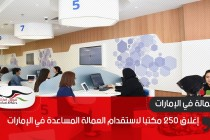 إغلاق 250 مكتبا لاستقدام العمالة المساعدة في الإمارات
