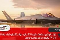 """الإمارات تؤكد توقيع صفقة بقيمة 23 مليار دولار تشمل شراء مقاتلات """"F-35"""" باليوم الأخير لولاية ترامب"""