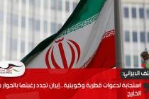 استجابة لدعوات قطرية وكويتية...إيران تجدد رغبتها بالحوار مع الخليج