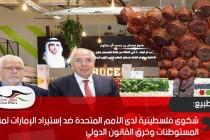 شكوى فلسطينية لدى الأمم المتحدة ضد إستيراد الإمارات لمنتجات المستوطنات وخرق القانون الدولي