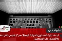 لجنة حماية الصحفيين الدولية: الإمارات مركز إقليمي للقرصنة والتجسس على الإعلاميين