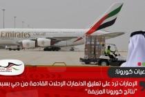 """الإمارات ترد على تعليق الدنمارك الرحلات القادمة من دبي بسبب """"نتائج كورونا المزيفة"""""""