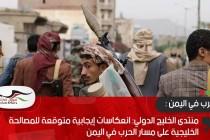 منتدى الخليج الدولي: انعكاسات إيجابية متوقعة للمصالحة الخليجية على مسار الحرب في اليمن