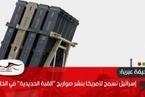 """صحيفة عبرية: إسرائيل تسمح لأمريكا بنشر صواريخ """"القبة الحديدية"""" في الخليج"""