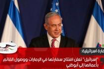 """""""إسرائيل"""" تعلن افتتاح سفارتها في الإمارات ووصول القائم بأعمالها إلى أبوظبي"""
