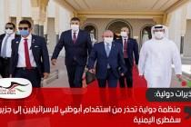 منظمة دولية تحذر من استقدام أبوظبي للإسرائيليين إلى جزيرة سقطرى اليمنية