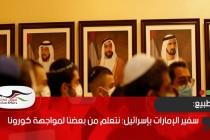 سفير الإمارات بإسرائيل: نتعلم من بعضنا لمواجهة كورونا