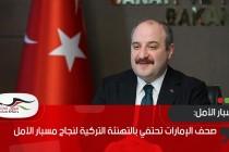 صحف الإمارات تحتفي بالتهنئة التركية لنجاح مسبار الأمل