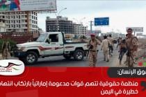 منظمة حقوقية تتهم قوات مدعومة إماراتياً بارتكاب انتهاكات خطيرة في اليمن