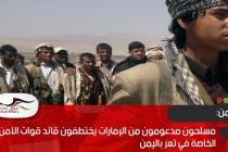 مسلحون مدعومون من الإمارات يختطفون قائد قوات الأمن الخاصة في تعز باليمن