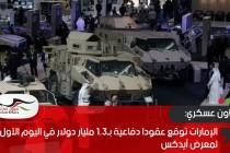 الإمارات توقع عقودا دفاعية بـ1.3 مليار دولار في اليوم الأول لمعرض آيدكس