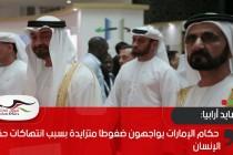 رسالة من أمير الكويت للرئيس الإماراتي تؤكد على أهمية التنسيق بين دول الخليج