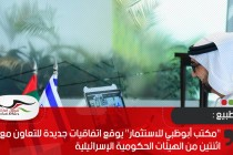 """""""مكتب أبوظبي للاستثمار"""" يوقع اتفاقيات جديدة للتعاون مع اثنتين من الهيئات الحكومية الإسرائيلية"""