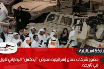"""حضور شركات دفاع إسرائيلية معرض """"آيدكس"""" الإماراتي لأول مرة في تاريخه"""