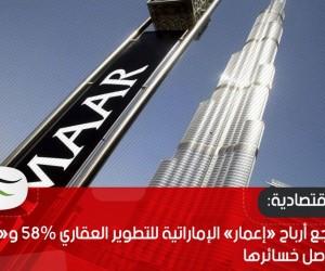 تراجع أرباح «إعمار» الإماراتية للتطوير العقاري 58% و«داماك» تواصل خسائرها