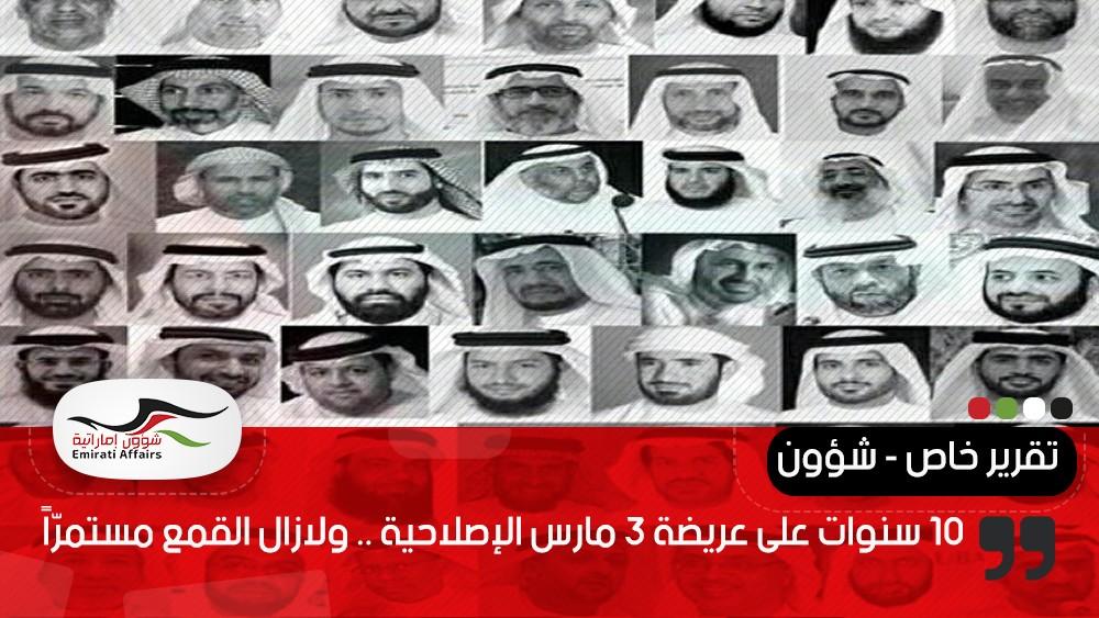 10 سنوات على عريضة 3 مارس الإصلاحية .. ولازال القمع مستمرّاً