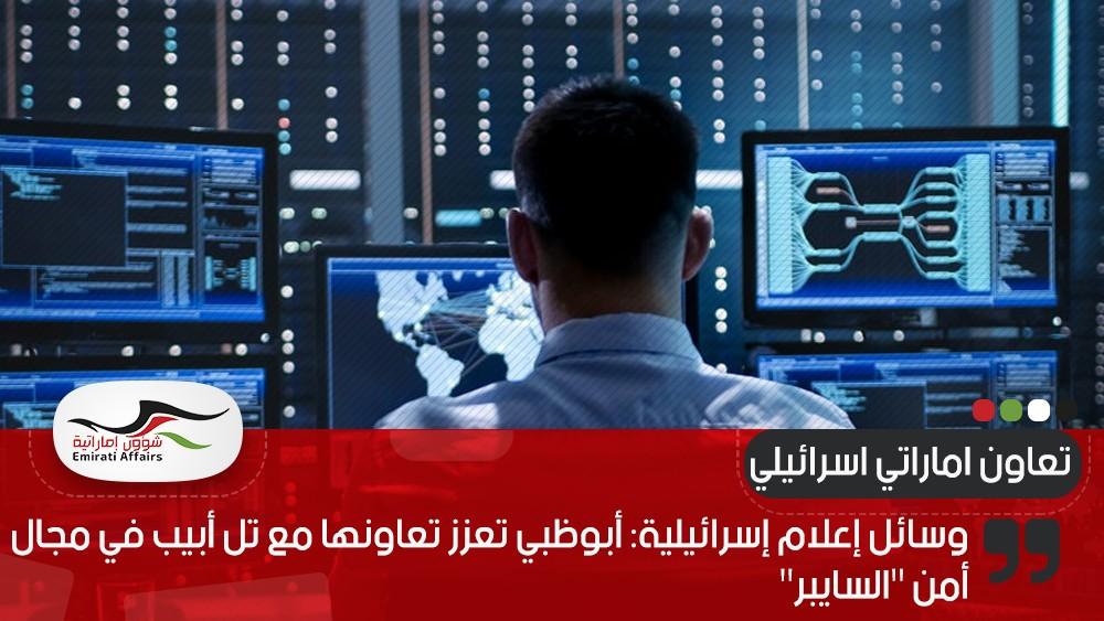 """وسائل إعلام إسرائيلية: أبوظبي تعزز تعاونها مع تل أبيب في مجال أمن """"السايبر"""""""