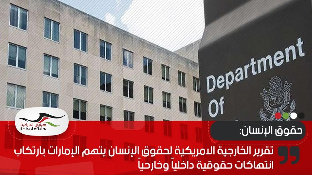 تقرير الخارجية الامريكية لحقوق الإنسان يتهم الإمارات بارتكاب انتهاكات حقوقية داخلياً وخارحياً