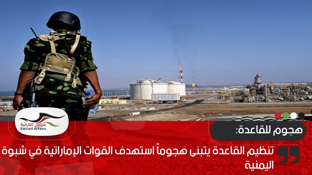 تنظيم القاعدة يتبنى هجوماً استهدف القوات الإماراتية في شبوة اليمنية