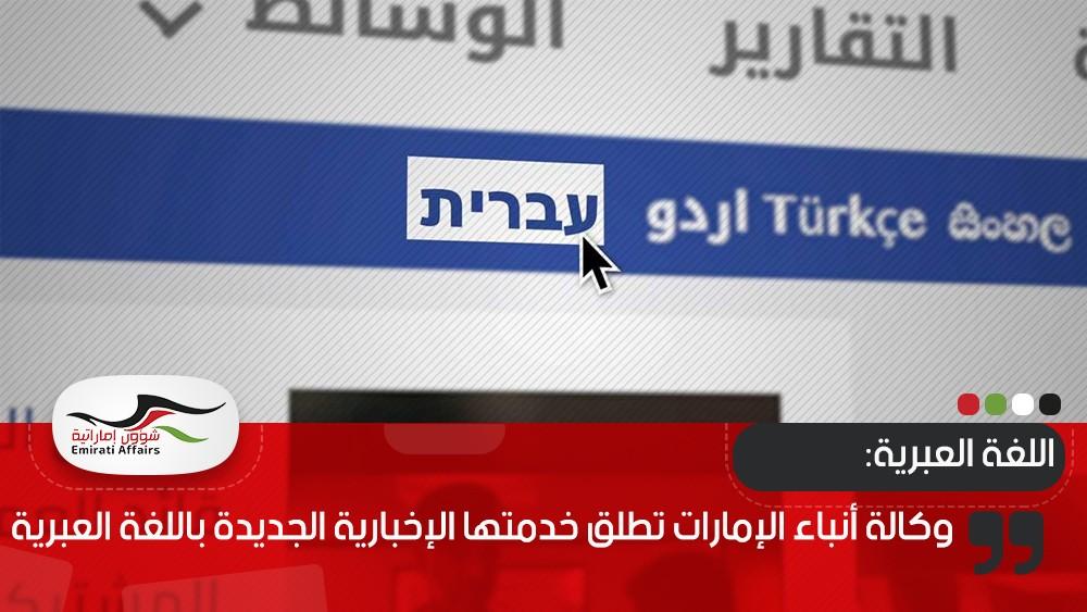 وكالة أنباء الإمارات تطلق خدمتها الإخبارية الجديدة باللغة العبرية