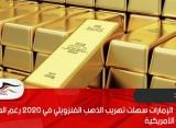 رويترز: الإمارات سهلت تهريب الذهب الفنزويلي في 2020 رغم العقوبات الأمريكية