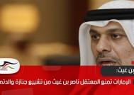 الإمارات تمنع المعتقل ناصر بن غيث من تشييع جنازة والدته