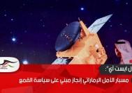 """""""ميدل ايست آي"""": مسبار الأمل الإماراتي إنجاز مبني على سياسة القمع"""