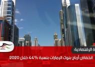 انخفاض أرباح بنوك الإمارات بنسبة 44% خلال 2020