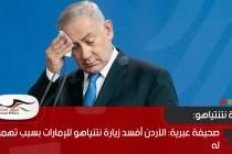 صحيفة عبرية: الأردن أفسد زيارة نتنياهو للإمارات بسبب تهميشه له