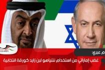 إعلام عبري: غضب إماراتي من استخدام نتنياهو لبن زايد كورقة انتخابية