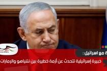 خبيرة إسرائيلية تتحدث عن أزمة خطيرة بين نتنياهو والإمارات