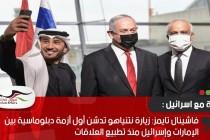 فاشينال تايمز: زيارة نتنياهو تدشن أول أزمة دبلوماسية بين الإمارات وإسرائيل منذ تطبيع العلاقات