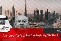 صحيفة: الإمارات تلغي قمة بمشاركة إسرائيل وأمريكا ودول عربية