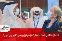 وزير داخلية الإمارات ومسؤولة إسرائيلية يبحثان التعاون الثنائي