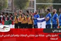 تطبيع رياضي.. مباراة بين منتخبي الإمارات وإسرائيل للرجبي في دبي الجمعة