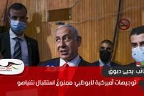 توجيهات أميركية لأبوظبي: ممنوعٌ استقبال نتنياهو